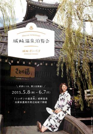 kinosaki_kinosakionpaku2015-11.jpg