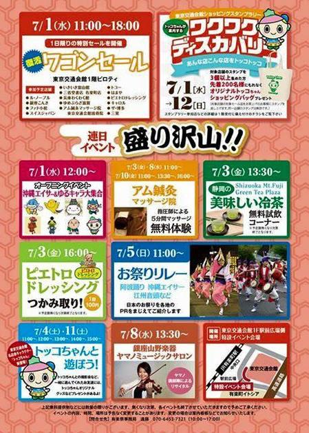 有楽祭2015.jpg